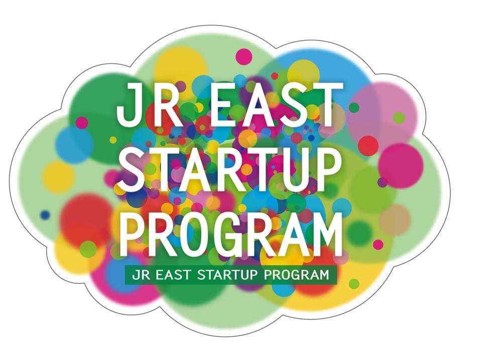JR東日本スタートアッププログラム2018、23件を採択!