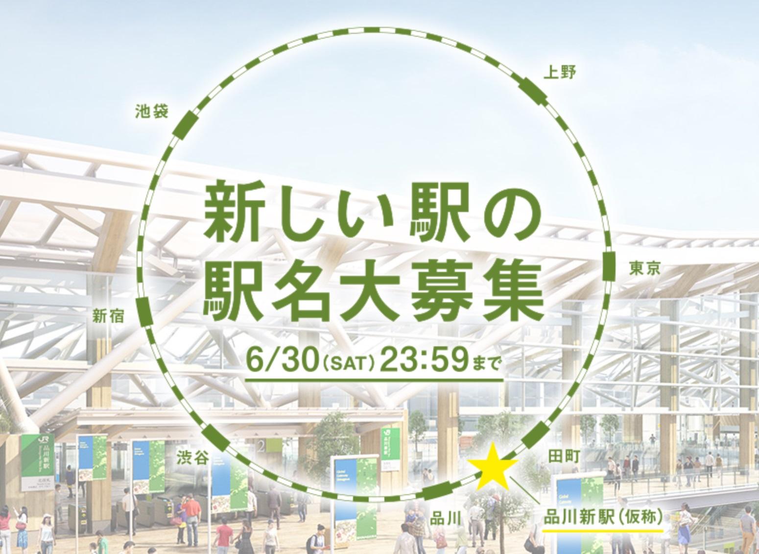 新しい駅の名付け親になりませんか?品川新駅の駅名を募集中!