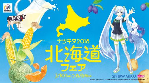 「ナツキタ2018 北海道フェア」開催中!