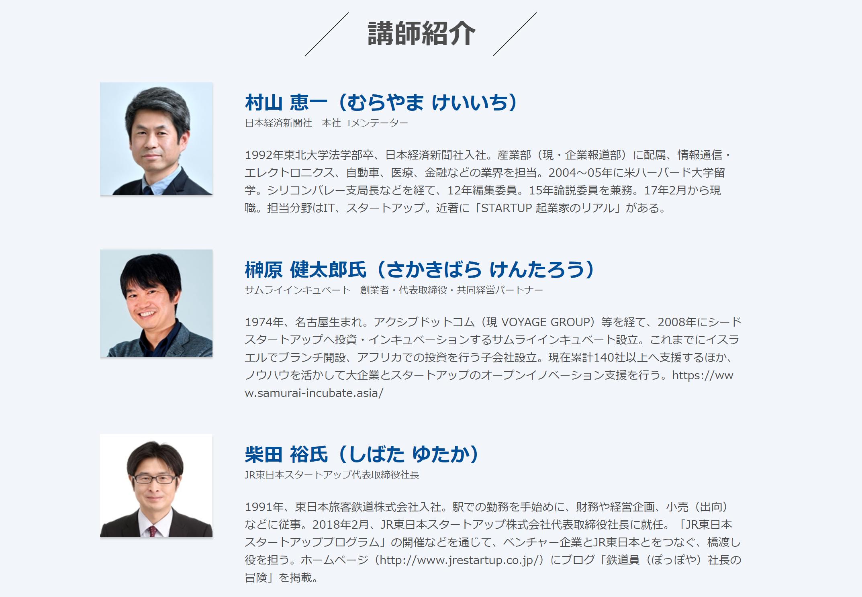 7/30日経Liveに登壇します