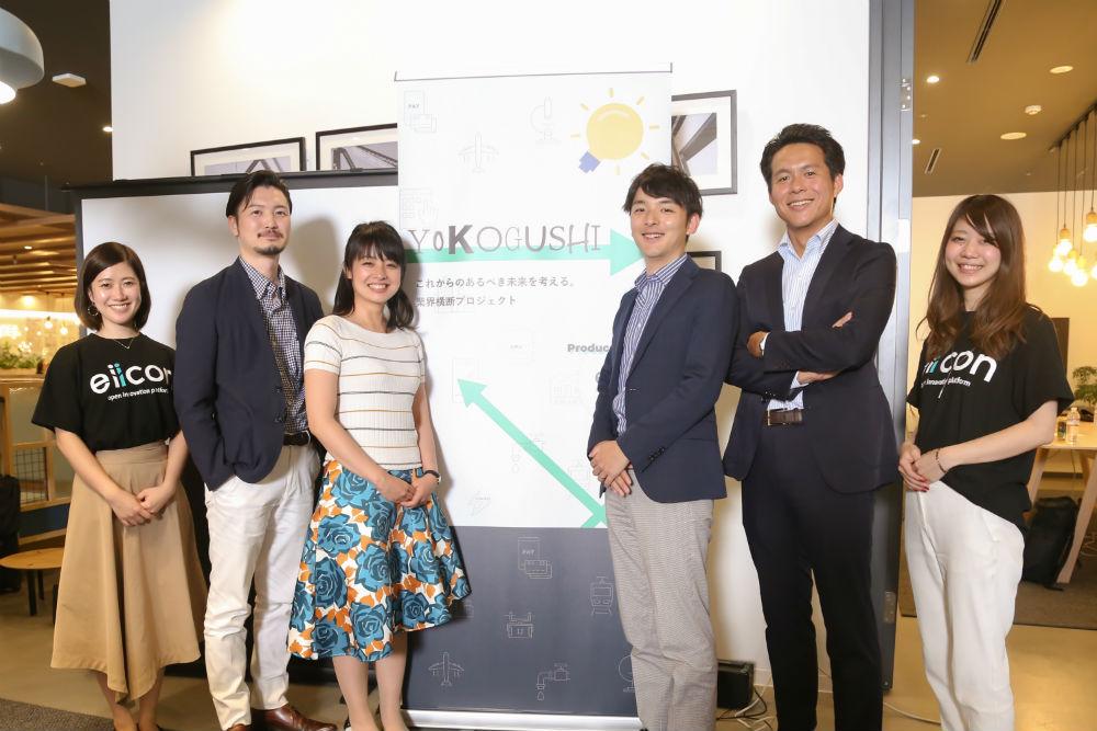 イベント「YOKOGUSHI」の対談内容が公開