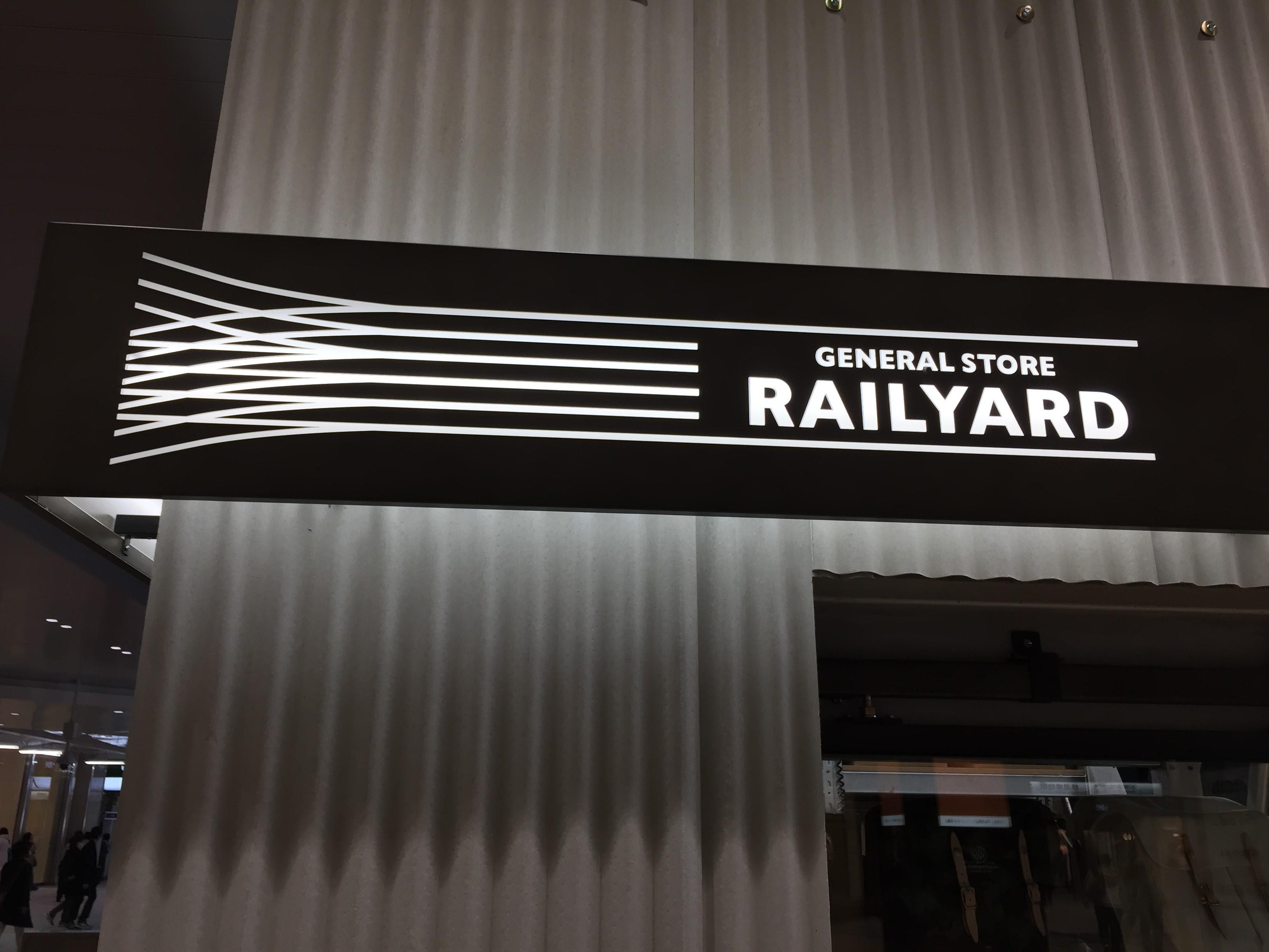 鉄道グッズ専門店「GENERAL STORE RAILYARD」