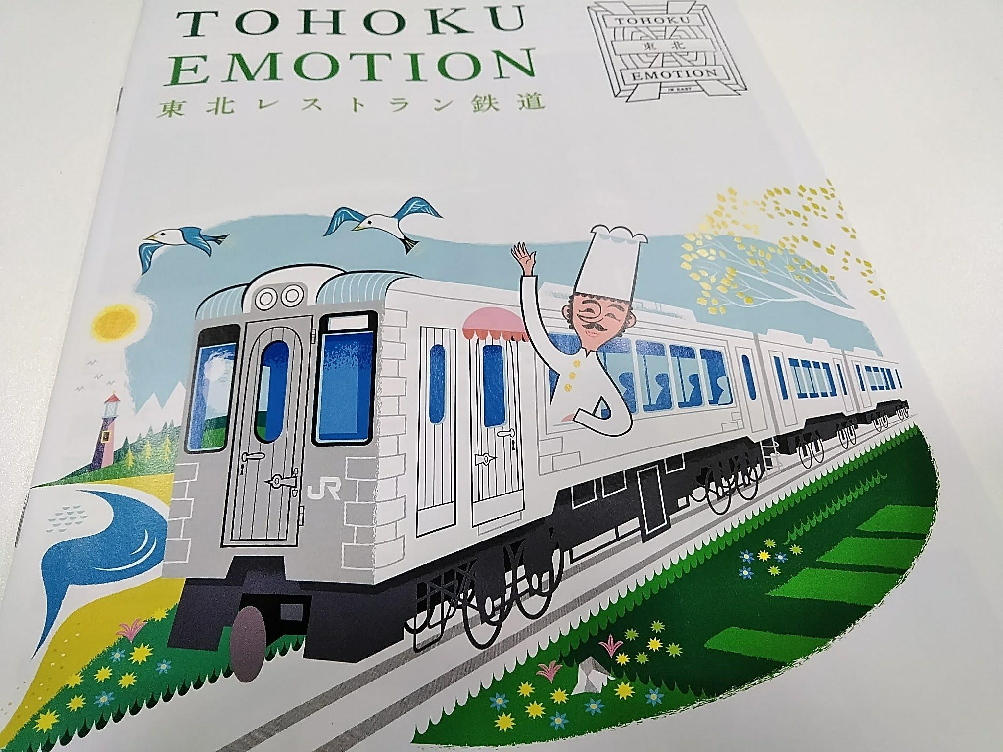 東北レストラン鉄道「TOHOKU EMOTION」