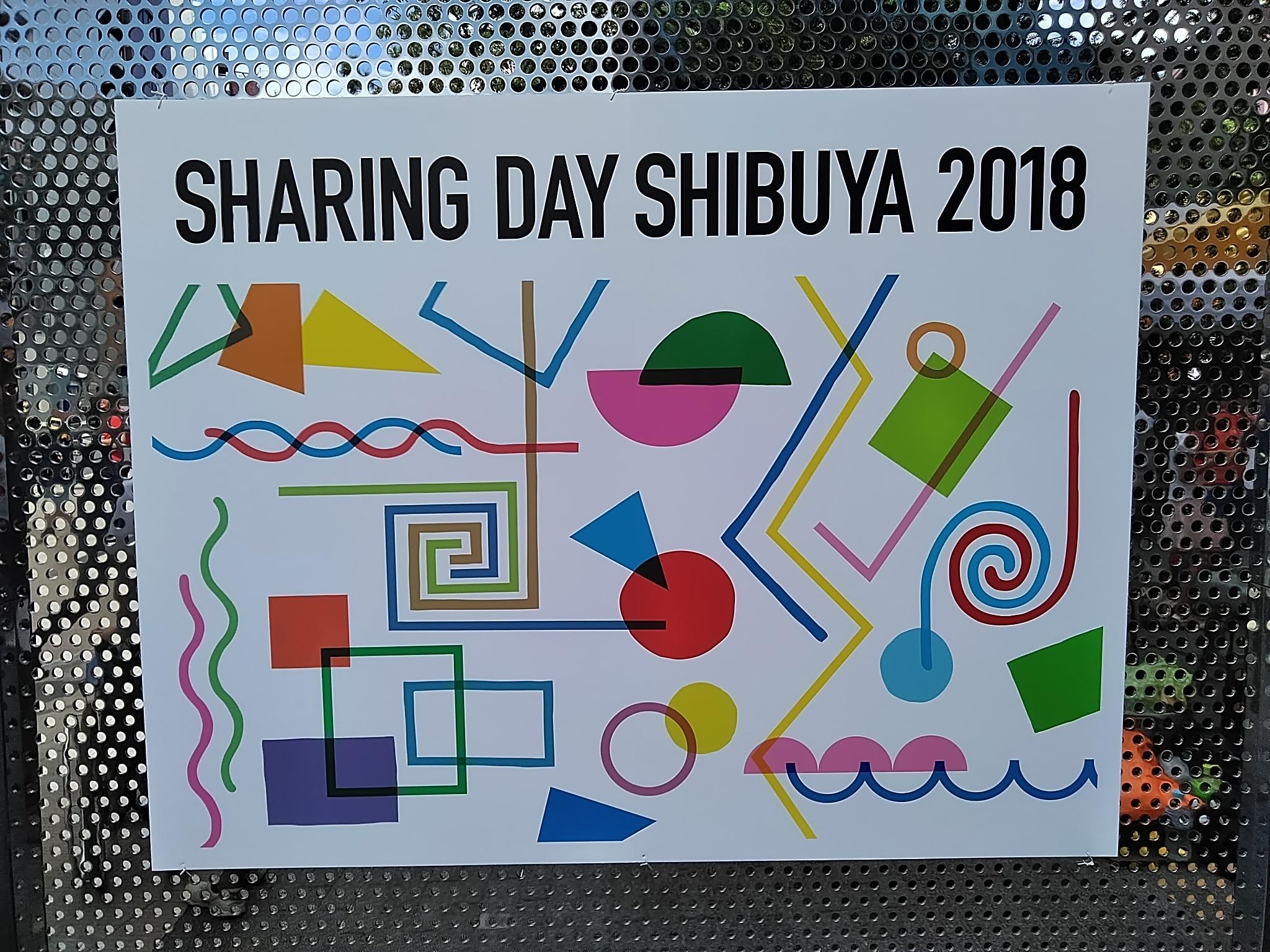 シェアリングデー渋谷2018