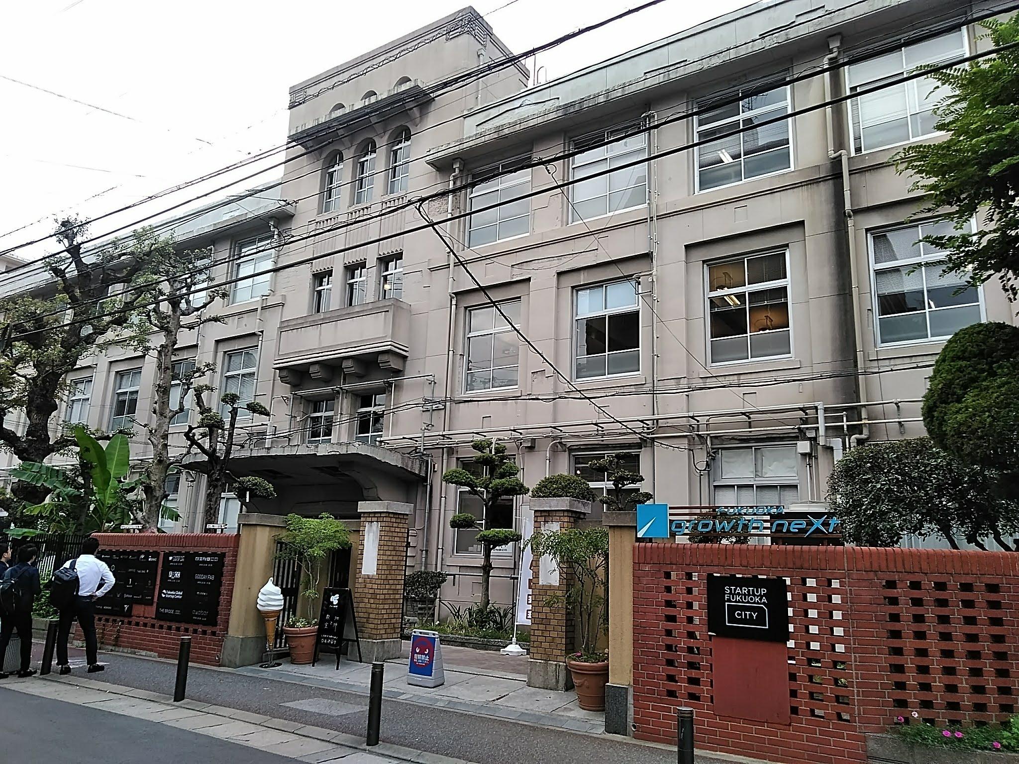 廃校がスタートアップ支援施設に!Fukuoka Growth Next