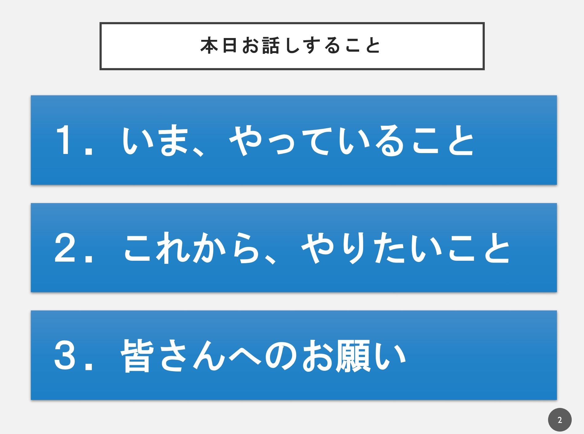 JR東日本グループ社長会