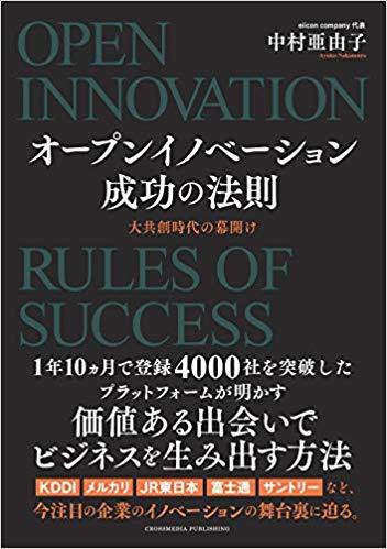 書籍「オープンイノベーション成功の法則」