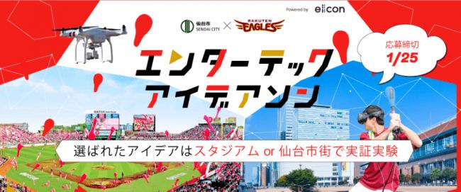 仙台・東北をスタートアップで盛り上げよう!