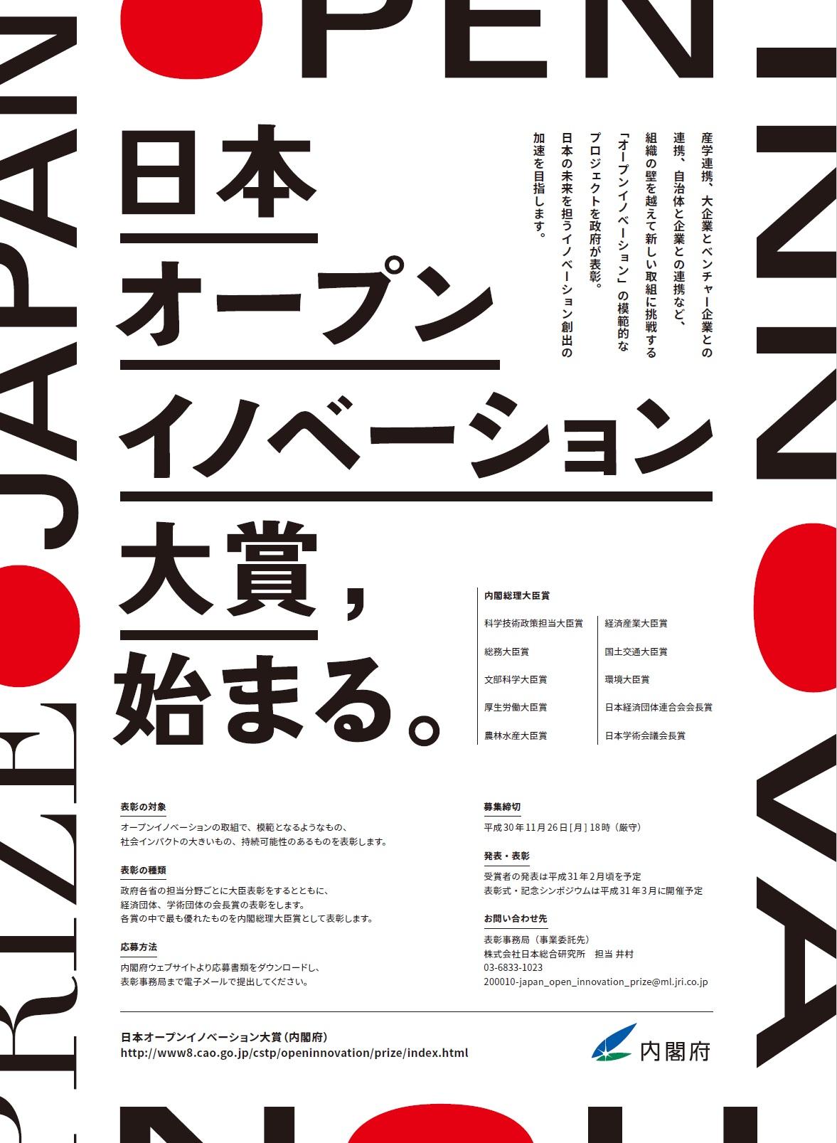 第1回日本オープンイノベーション大賞 経済産業大臣賞受賞!