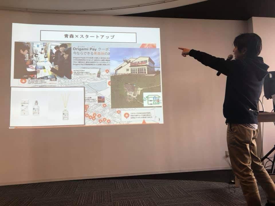 JR東日本スタートアッププログラム2018報告会in青森
