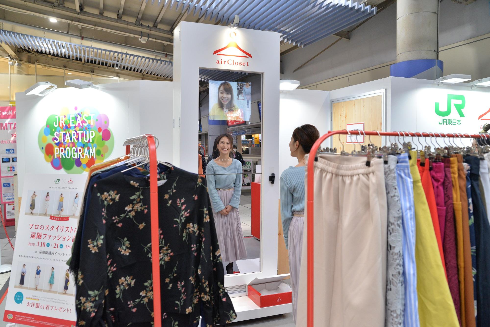 駅でリアル「鏡よ、鏡」!遠隔ファッション診断、長野から品川へ