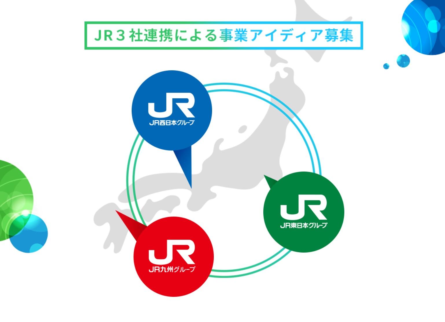JR東・JR西・JR九州のコラボでスタートアップと共創します!