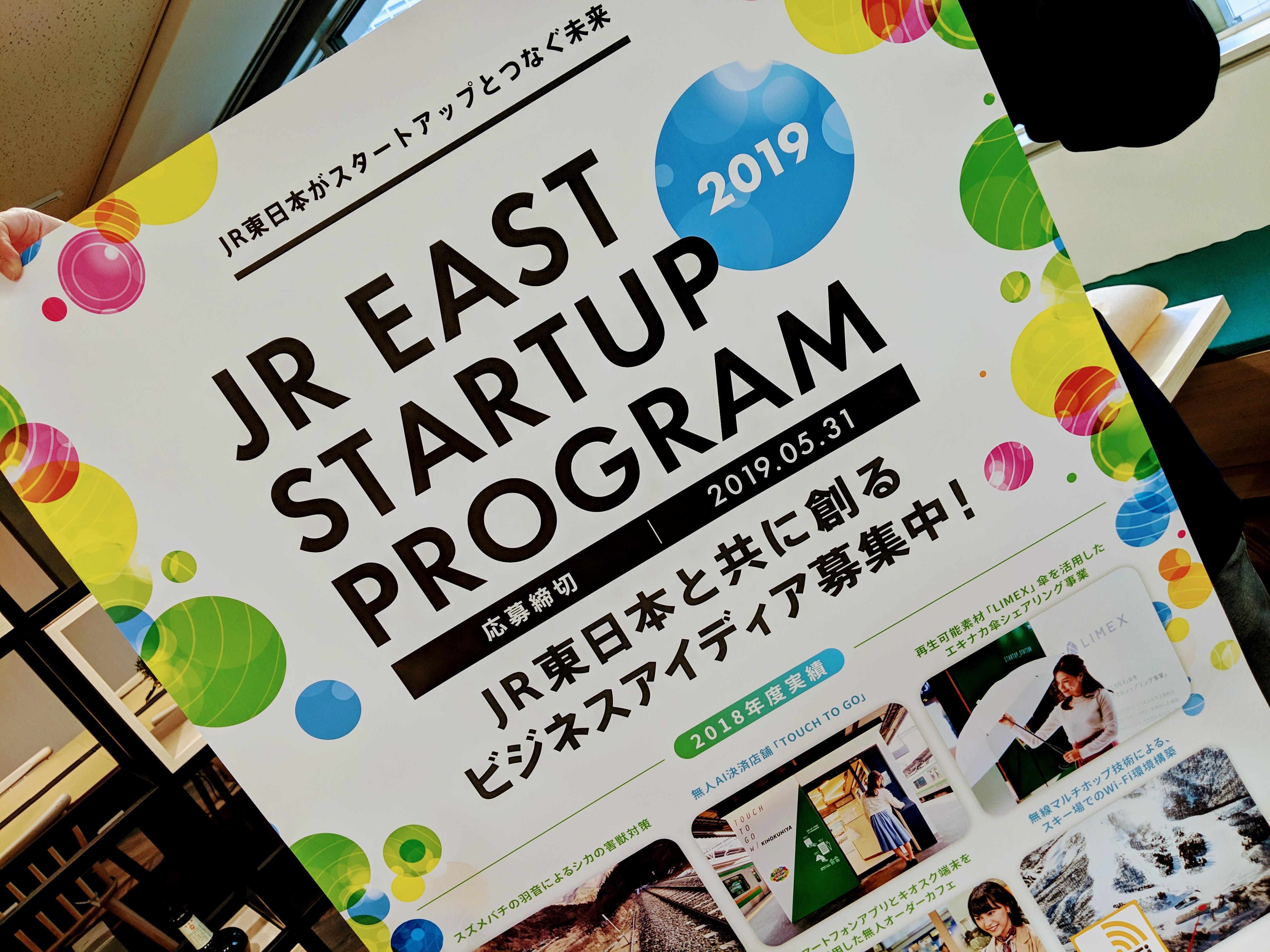 「スタートアップ×JR」だからできる事業共創、お待ちしてます!