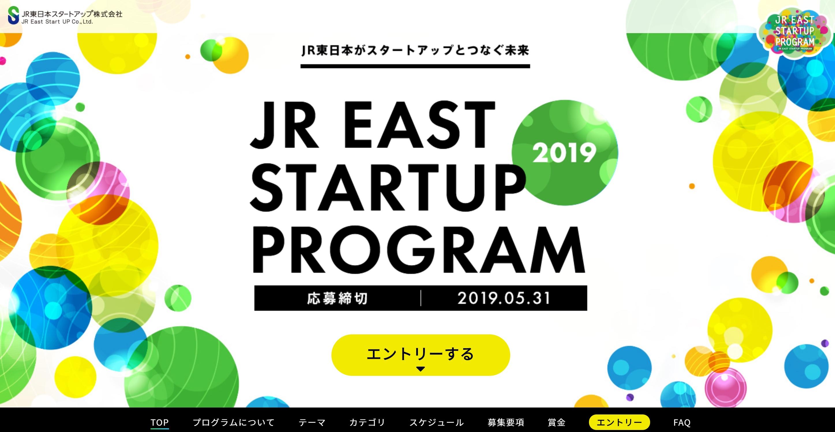 JR東日本スタートアッププログラム2019募集開始!