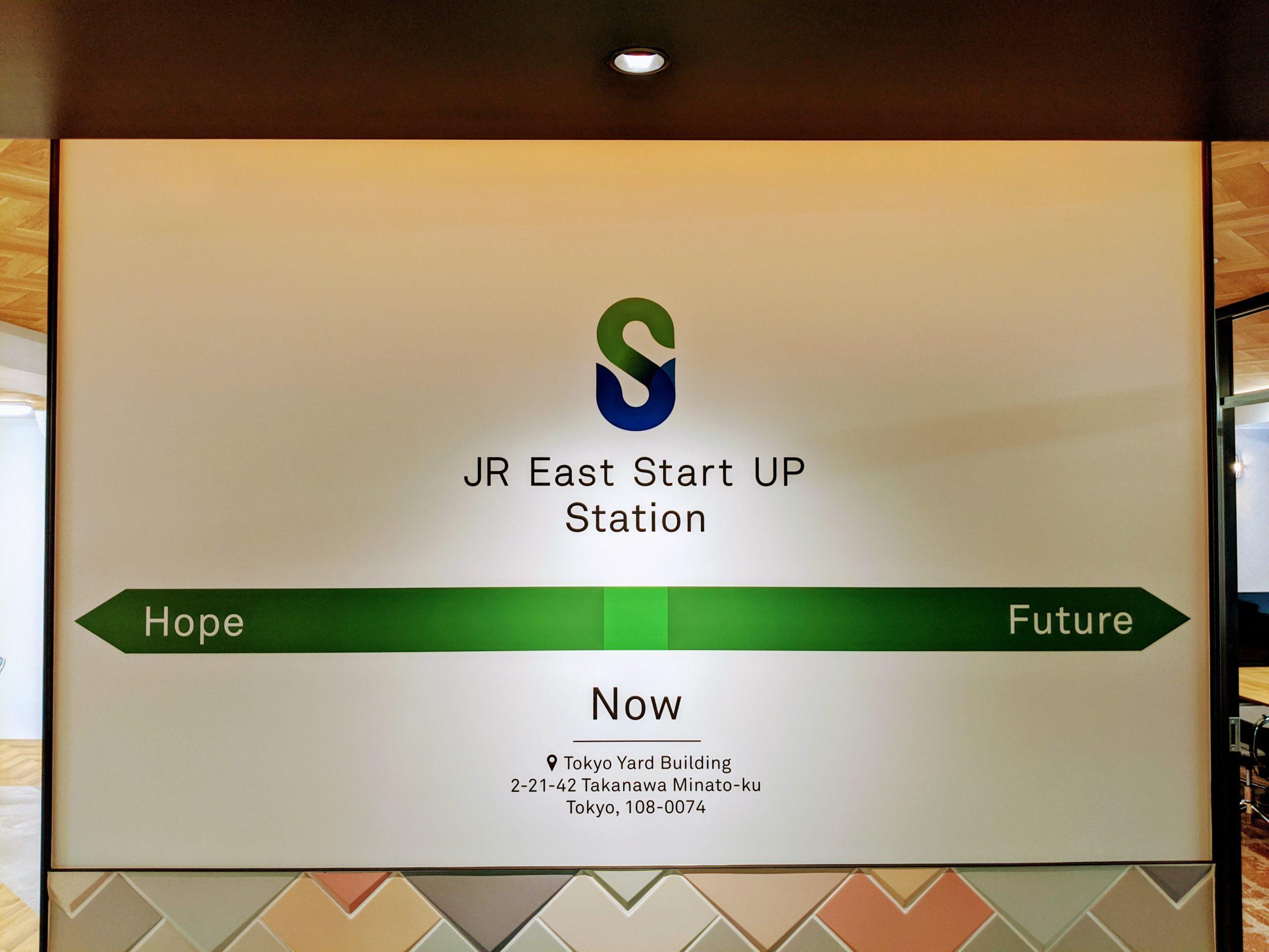 「STARTUP STATION」で会いましょう。