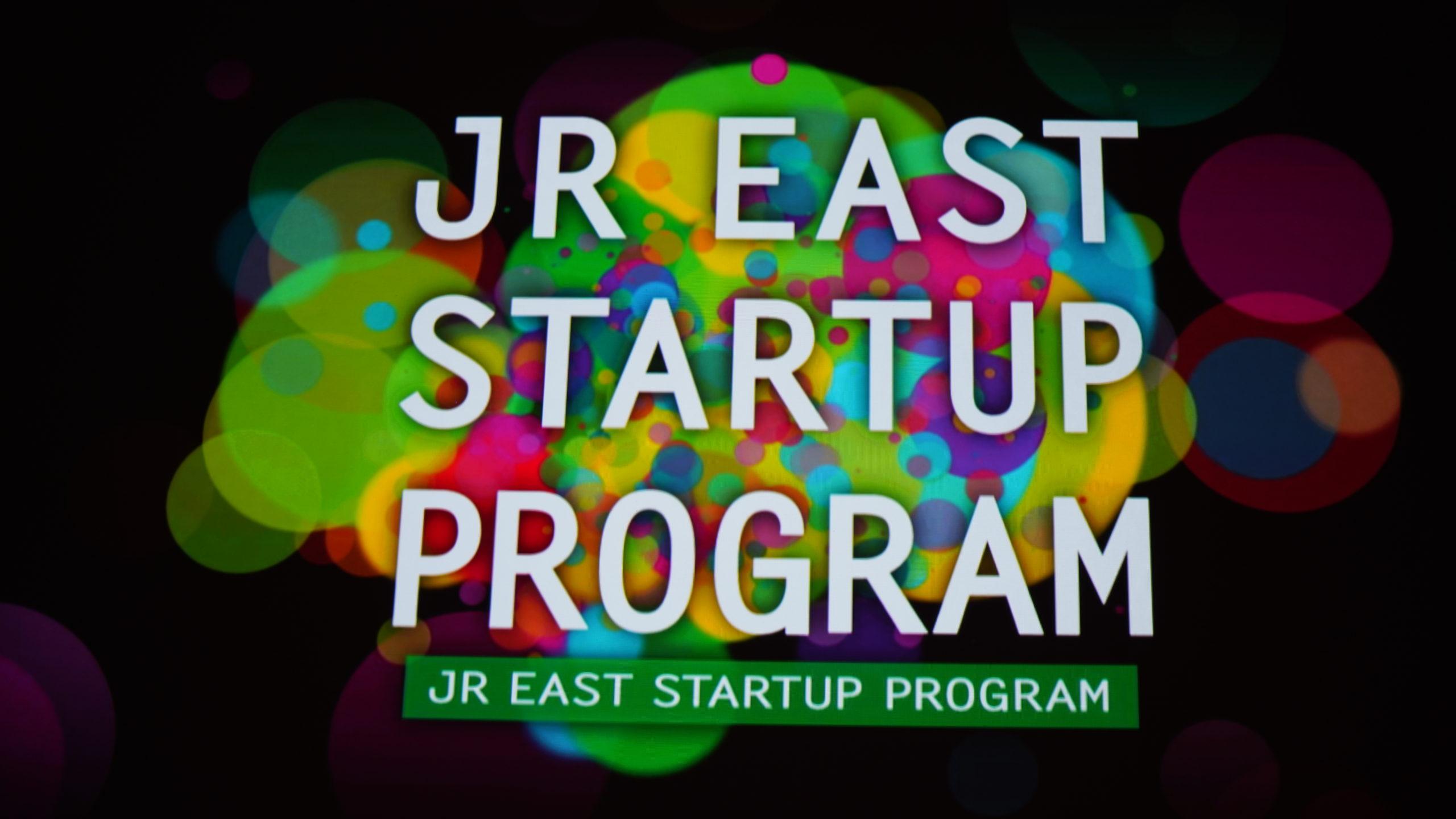 続・JR東日本スタートアッププログラム2020発表会