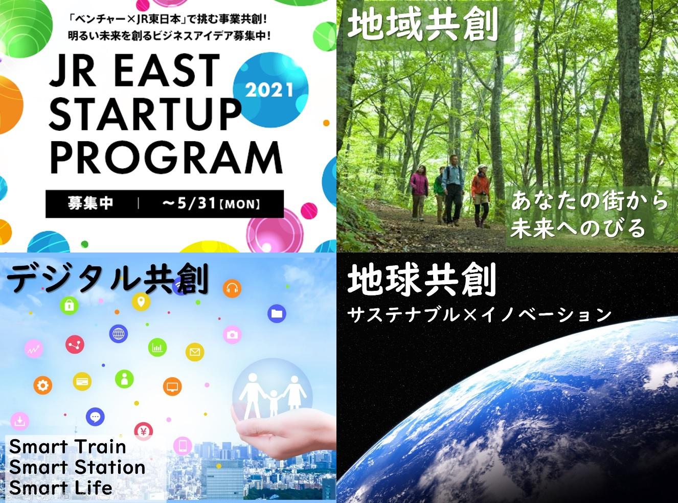 JR東日本スタートアッププログラム2021、やります!