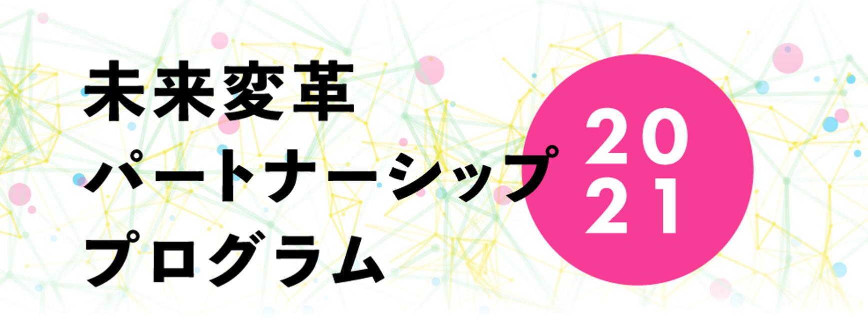 「未来変革パートナーシッププログラム」始動!